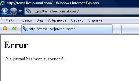 Заблокирован Живой Журнал Артемия Лебедева
