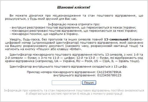 ukrpochta_pismo_check