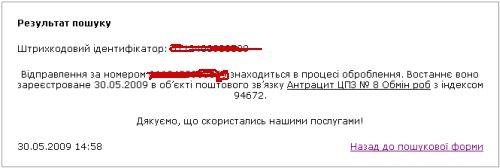 ukrpochta_pismo_check2