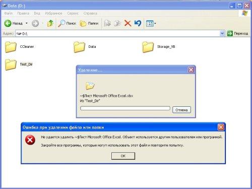 Скрин программы unlocker в действии