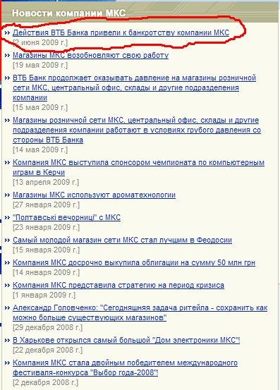 mks_bankrot