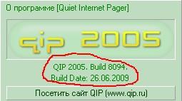 Скачать qip старый 2005