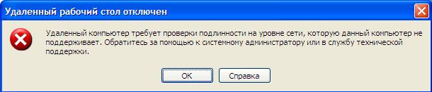 no_credssp
