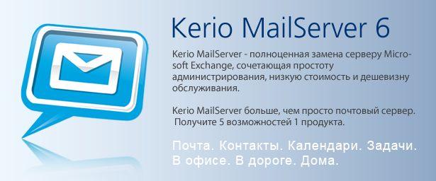 kerio mail server