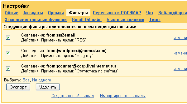 export filtr gmail 03