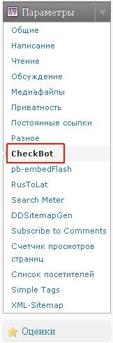 Переход к настройке капча плагина CheckBot