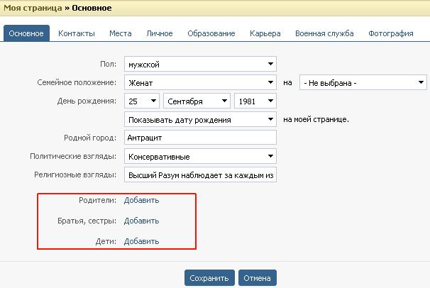 Опция семья социальной сети В Контакте