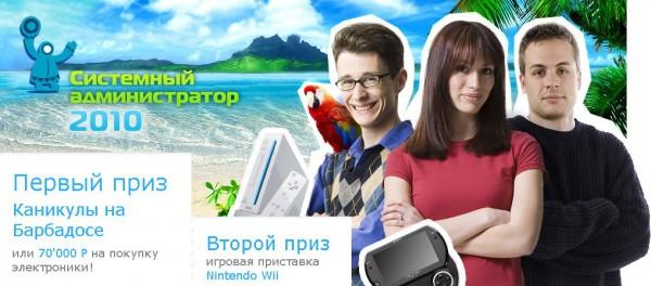 Конкурс Системного администратора 2010