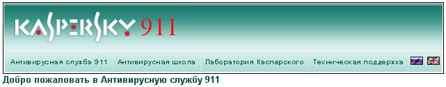 Добро пожаловать в Антивирусную службу 911