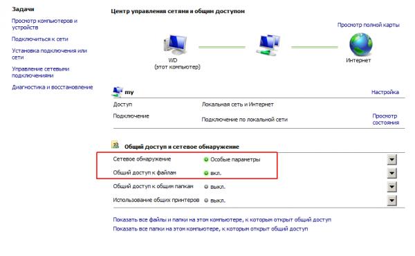 Включение пингования сервера Windows 2008