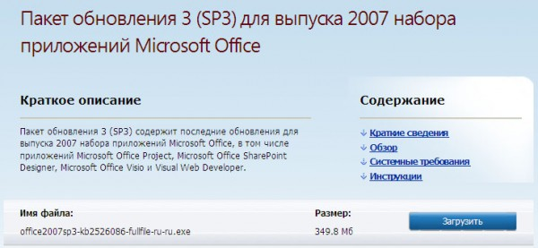 office 2007 sp3 russian