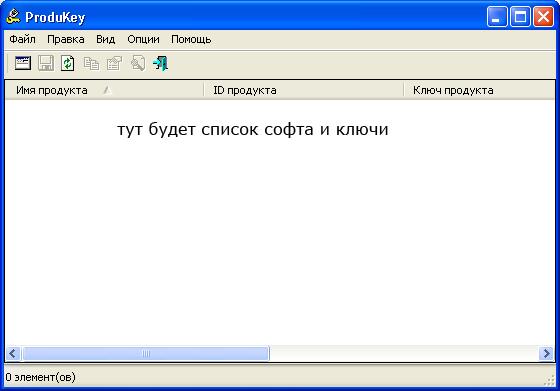 Ключи Для Office 2007 Student