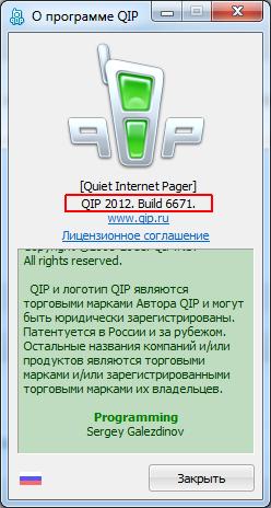 скачать qip 2012