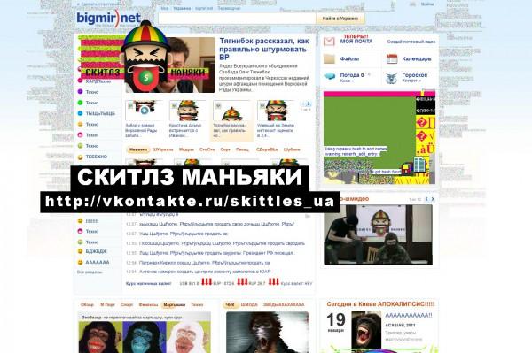 взломали bigmir.ua