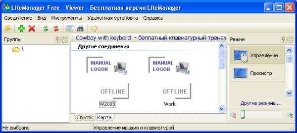 litemanager программа для удаленного управления