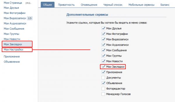 vkontakte мои закладки и мои настройки