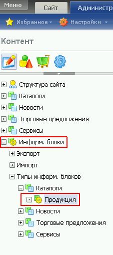 Bitrix информационные блоки