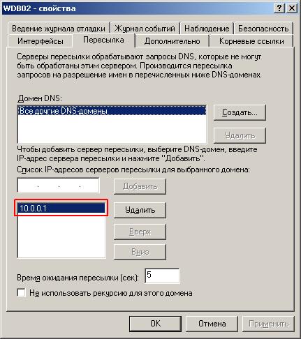 Вкладка Пересылка в настройке ДНС