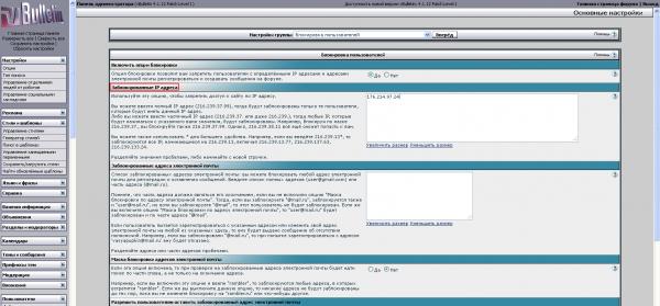 блокировка пользователя по IP (список IP)