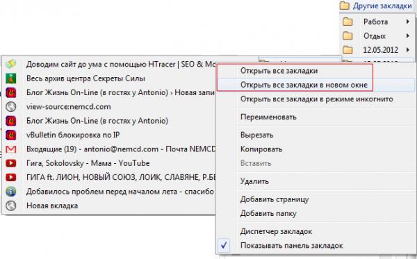 открываем все вкладки группы или в Новом окне или в этом же окне Chrome