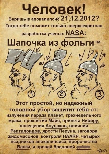 Защита 21.12.2012