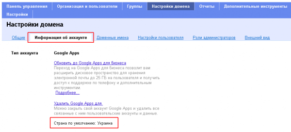 default country Google Apps
