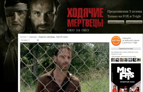 The Walking Dead сезон 3