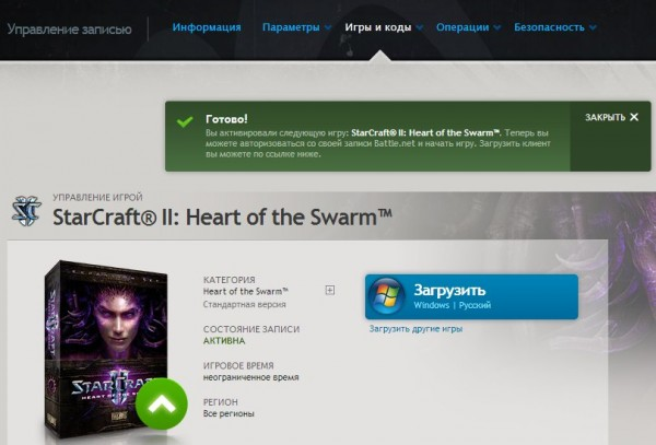 Buy Heart of the Swarm 525 WMR