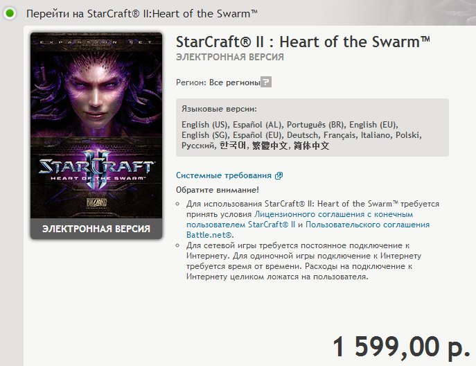 Buy Heart of the Swarm