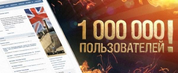 WoT 1000000