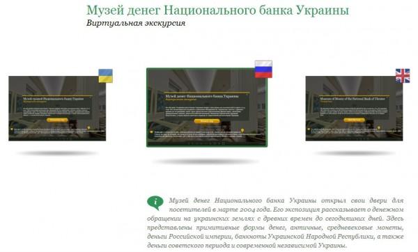 Музей денег Ukraine