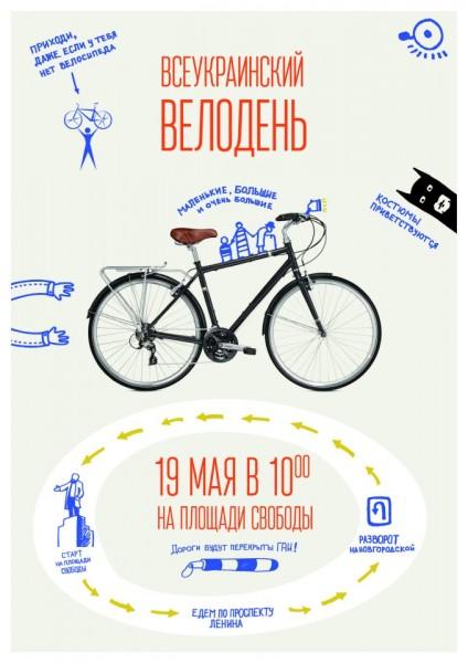 Велодень 2013 Kharkov-2013