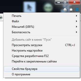 clean cache IE 10