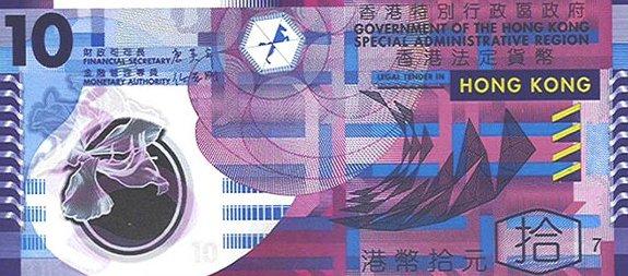 Гонконг — 10 гонконгских долларов