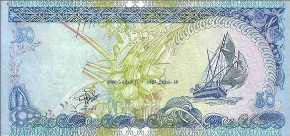 Мальдивские острова — 50 мальдивских рупий
