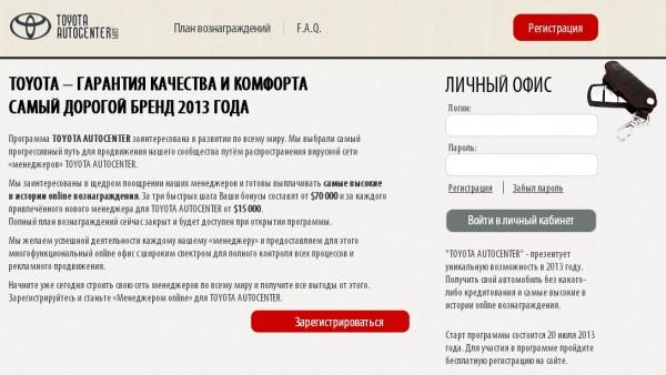 toyota-autocenter.com развод