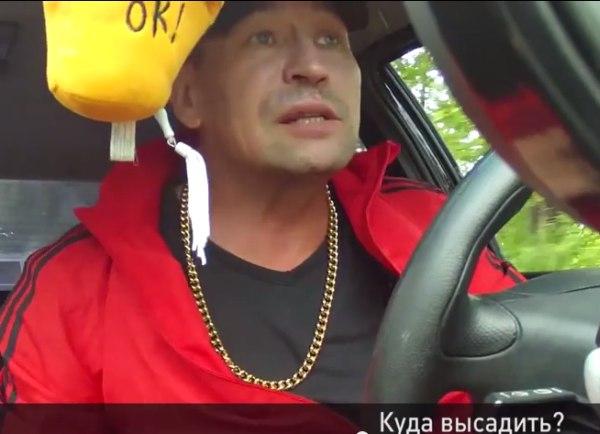 незнакомец в машине