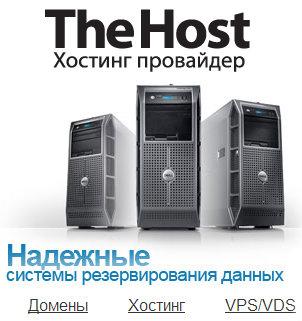 thehost - лучший недорогой хостинг
