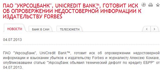 Укрсоцбанк готовит иск