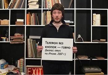 Тема Лебедев - телефон без кнопок - говно