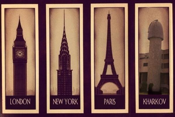 Сравнение башен Лондон, Нью-Йорк, Париж, Харьков