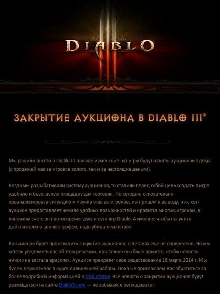 Аукцион Diablo 3 закрыт скоро
