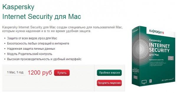 Kaspersky KIS MAC OS