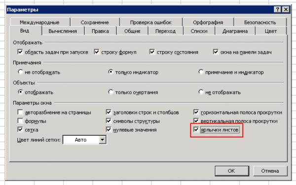 Ярлычки листов в Excel 2003