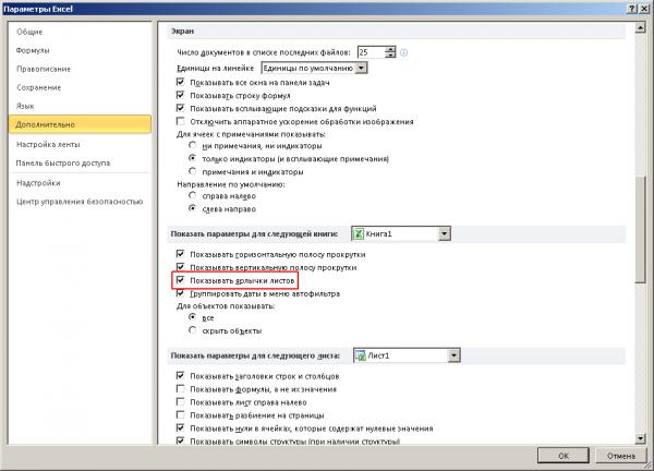 Excel-2010 включить листы