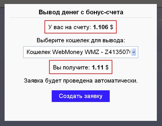 obmenka bonus