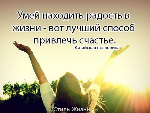 Умей находить радость в жизни