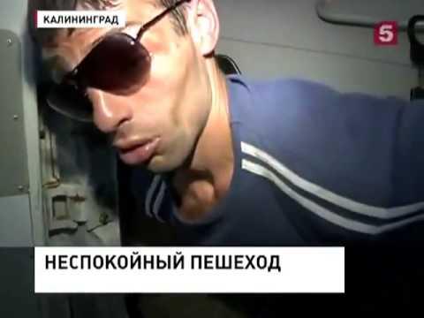 неспокойный пешеход Калининград