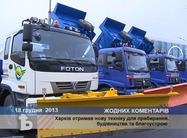 Новая техника в Харькове