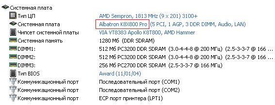 Albatron K8X800 Pro info
